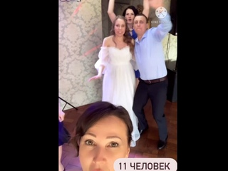Свадьба 11 человек 🔥🔥🔥
