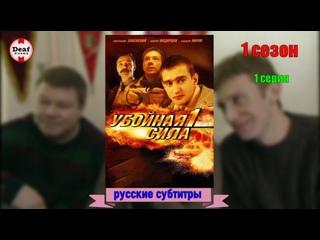 Убойная сила (1сезон_1серия из9) (2000) (Россия) (детектив) (субтитры).