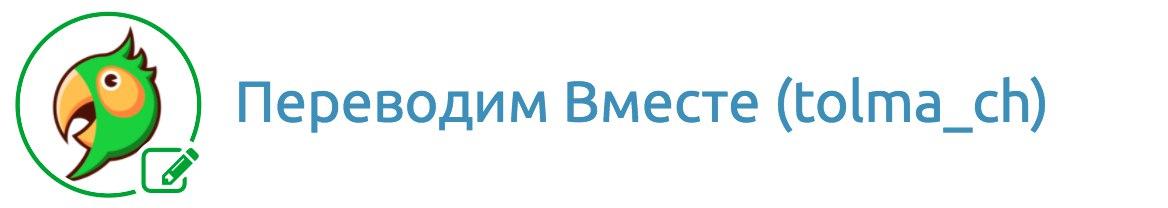 """""""Ролевые игры"""" в «Толмаче», изображение №2"""