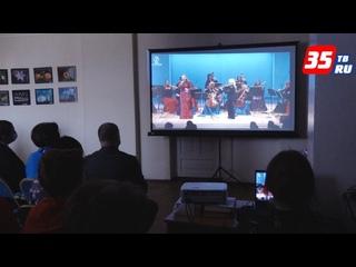 В Харовске открыли виртуальный концертный зал