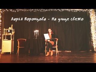 Дарья Воронцова - На улице свежо (стихи live)