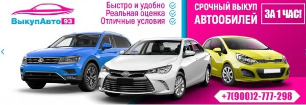 Выкуп автомобилей Краснодар