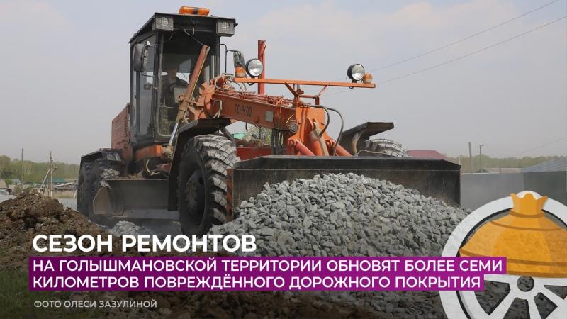 На Голышмановской территории обновят более семи километров повреждённого дорожного покрытия