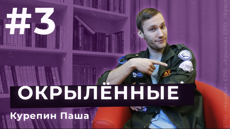 Окрыленные 3 Паша Курепин