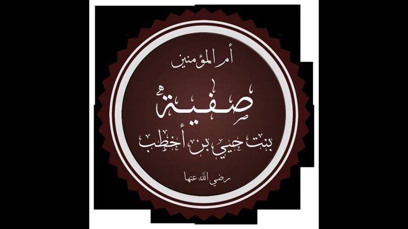 Пророк и его жена иудейка мать правоверных Сафийа бинт Хуйяй Бывший Мусульманин Исмаил