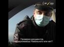 Поддерживаете Навального Спецоперация гаишников