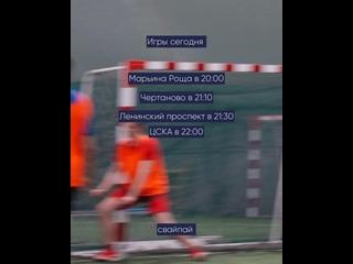 Видео от  | Любительский футбол в Москве