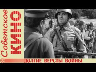 т/ф «Долгие версты войны» (1975 год)