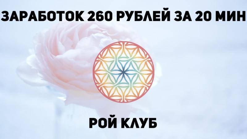 Как заработать 260 рублей в день за 20 минут   Как я зарабатываю при помощи РОЙ Движения