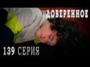 Турецкий сериал Доверенное - 139 серия русская озвучка