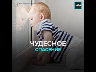 Чудесное спасение — Москва 24
