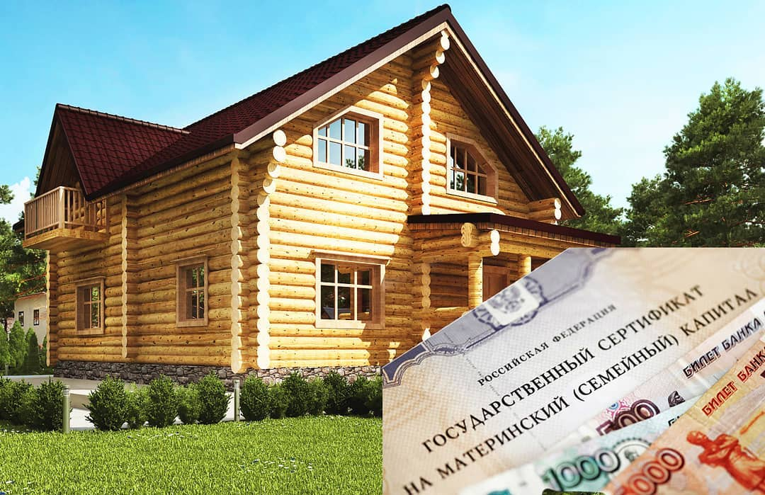 Использовать материнский (семейный) капитал на строительство и ремонт дома стало проще
