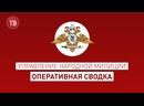 Оперативная сводка на 15.00 по состоянию на 27 июля