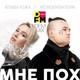 Клава Кока, MORGENSHTERN - Мне пох (DFM Mix)