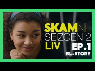 СТЫД: Голландия / SKAM: NL - 2 сезон 1 Эпизод (русские субтитры)