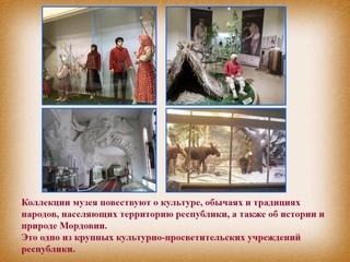 музеи Мордовии (видео)