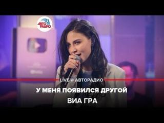 ВИА ГРА - У Меня Появился Другой (LIVE | Авторадио)