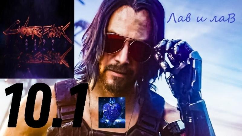 Лав. Cyberpunk 2077 Киберпанк 2077 (дар от МИАК4К) №10.1. Тортон Колби C240t.