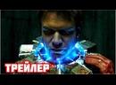 Пила 8 2017 Русский трейлер