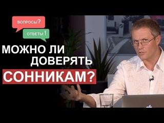 Можно ли доверять сонникам? Вопросы и ответы. Александр Шевченко.