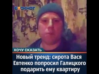Краснодарский сирота Вася Евтенко попросил Галицкого подарить ему квартиру