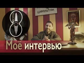 ТАТУ МАСТЕР - режиссёр: ИВАН БУХАРОВ. Моё интервью (полная версия)