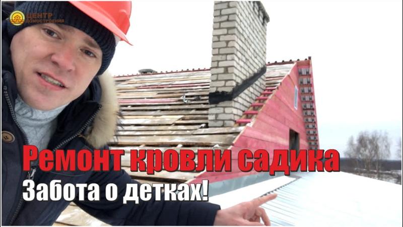Ремонт крыши в Сыктывкаре. Строительство кровли в Сыктывкаре. Центр домостроения г. Сыктывкар
