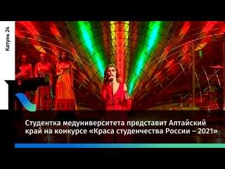 Студентка медуниверситета представит Алтайский край на конкурсе «Краса студенчества России – 2021»
