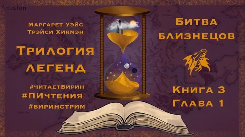 Андрей Бирин Битва Близнецов книга 3 глава 1 Маргарет Уэйс и Трейси Хикмен