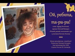 """м/ф """"Ой, ребята, та-ра-ра!"""" (ч.IV-сборник) Россия 1992 г. © Союзм/ф"""