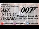 Квант Милосердия Марафон Агента 007 2/4
