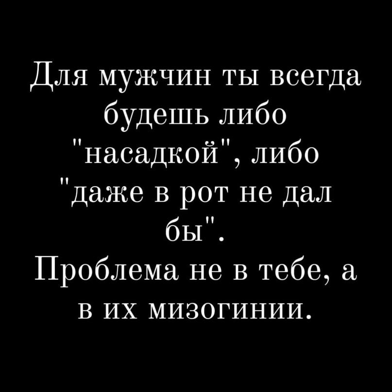 #ПФ_лукизм #ПФ_объективация