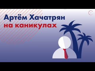 Артем Хачатрян на каникулах