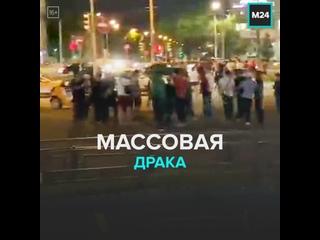 Массовая драка в Кузьминках — Москва 24