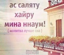 Фотоальбом Шамиля Ахмаева