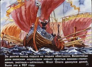На Царьград