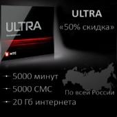 Ультра с 50% скидкой