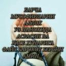 Личный фотоальбом Лобар Ражабовной