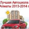 "Автошкола ""Амур-Автопрофи"", г. Алматы"
