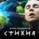 Персональный фотоальбом Артема Пивоварова
