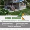 ЛЕСНОЙ КОМПЛЕКС - строительство загородных домов