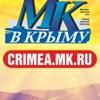МК в Крыму