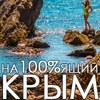 Настоящий Крым