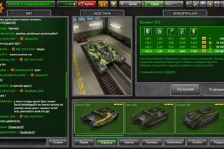 Танки онлайн вип чат рулетка раздача аккаунтов чат рулетка онлайн с андроида на
