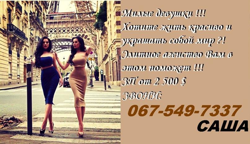 работа для девушек луганск