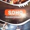 SOHO club: развлечения, игры, аренда VIP
