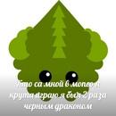 Персональный фотоальбом Сашы Макарова
