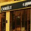 "Центр восточного массажа ""CANSELY"""
