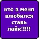 Романова Настя | Санкт-Петербург | 29