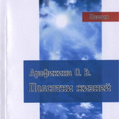 Ольга Арофикина. Полсотни жизней